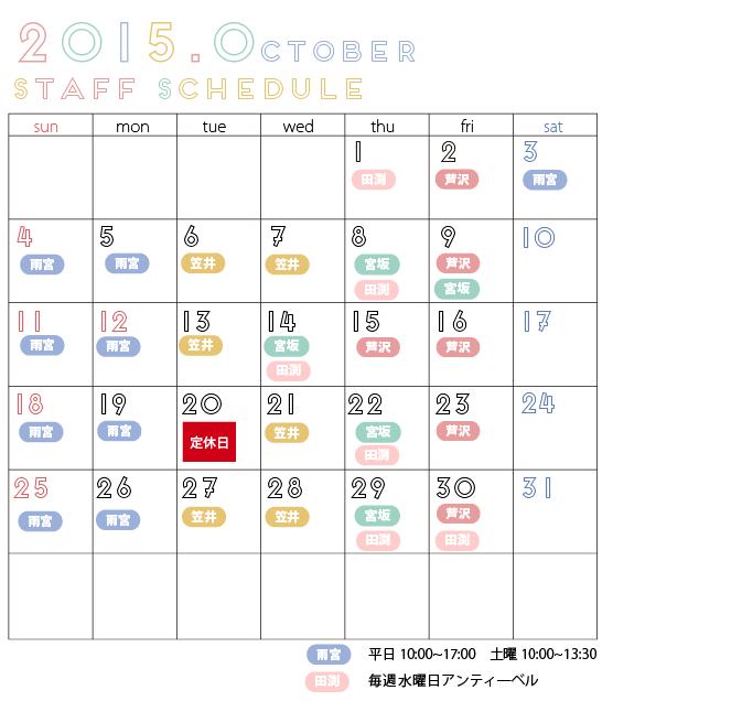 201500staffschadule-min